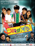 Amra Paanch