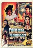Dharam-Sankat
