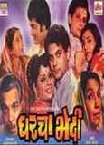 Gharcha Bhedi