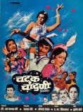 Chatak Chandani