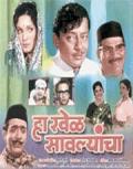 Ha Khel Savalyancha
