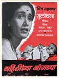 Vahinicha Bangdya