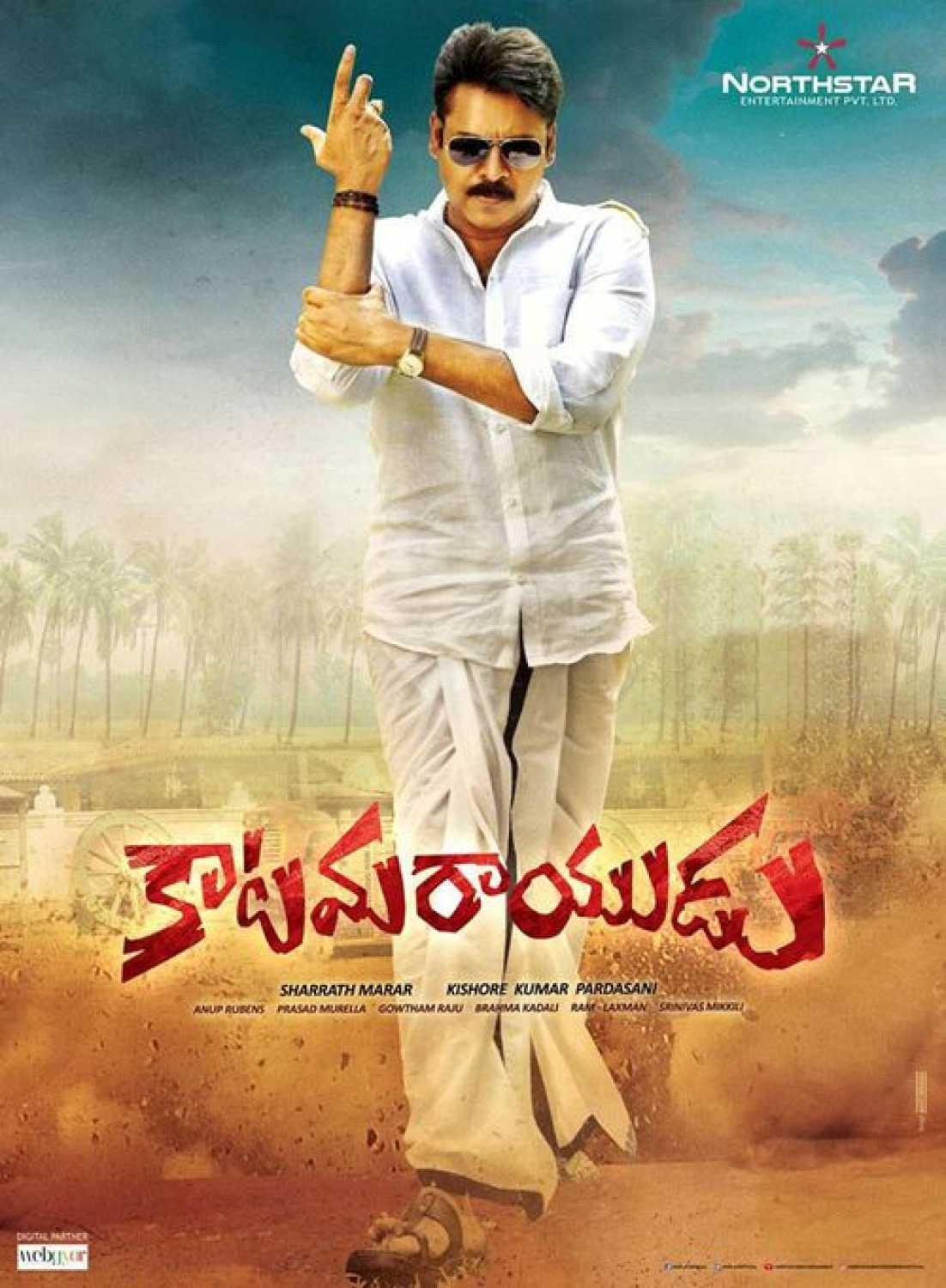Katamarayudu 2017 Dual Audio 720p UNCUT HDRip [Hindi – Telugu]