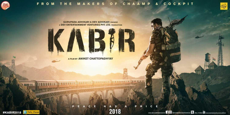 Kabir (2018) ျမန္မာစာတန္းထုိး
