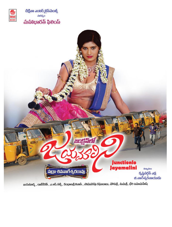 Junction Lo Jayamalini (2020) Telugu