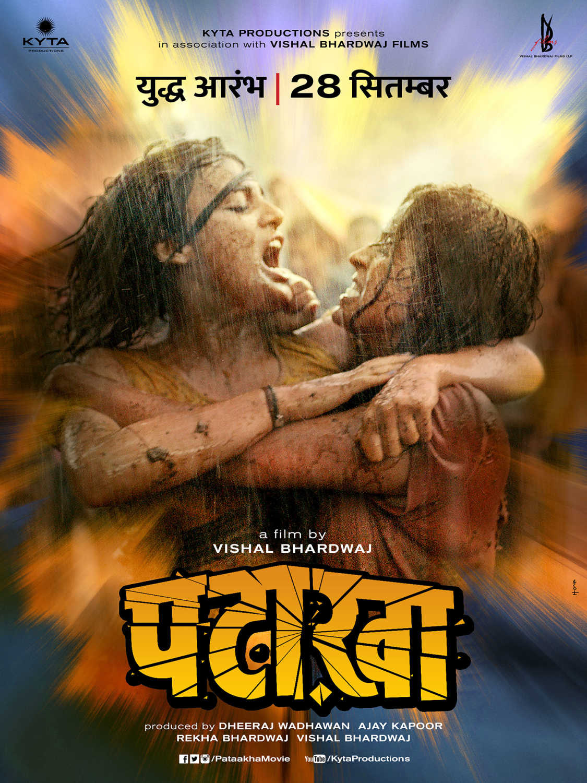 Pataakha poster: Sibling revelry rules in this Vishal Bhardwaj film
