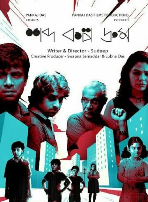 Shobdo Kolpo Droom (2018) Bengali Movie 720p WEB-DL 300MB