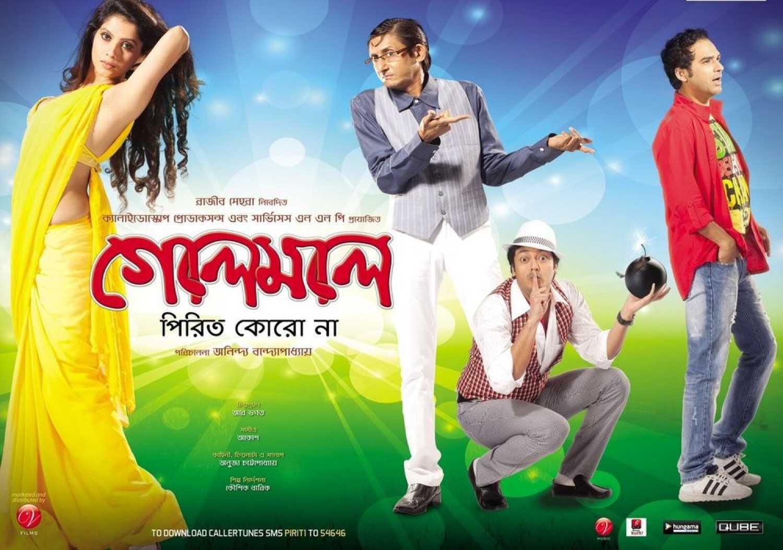 Golemale Pirit Koro Na (2013) Bengali Full Movie 720P HDRip Download