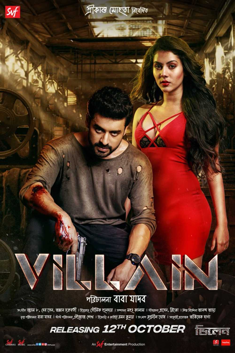Villain Bangla 2018 720p Full Movie Download DvDRip 550MB