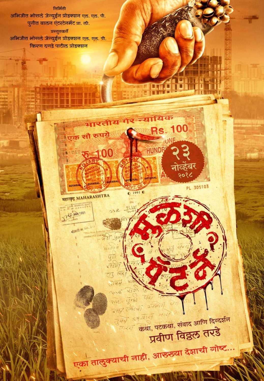 mulshi pattern torrent magnet full movie