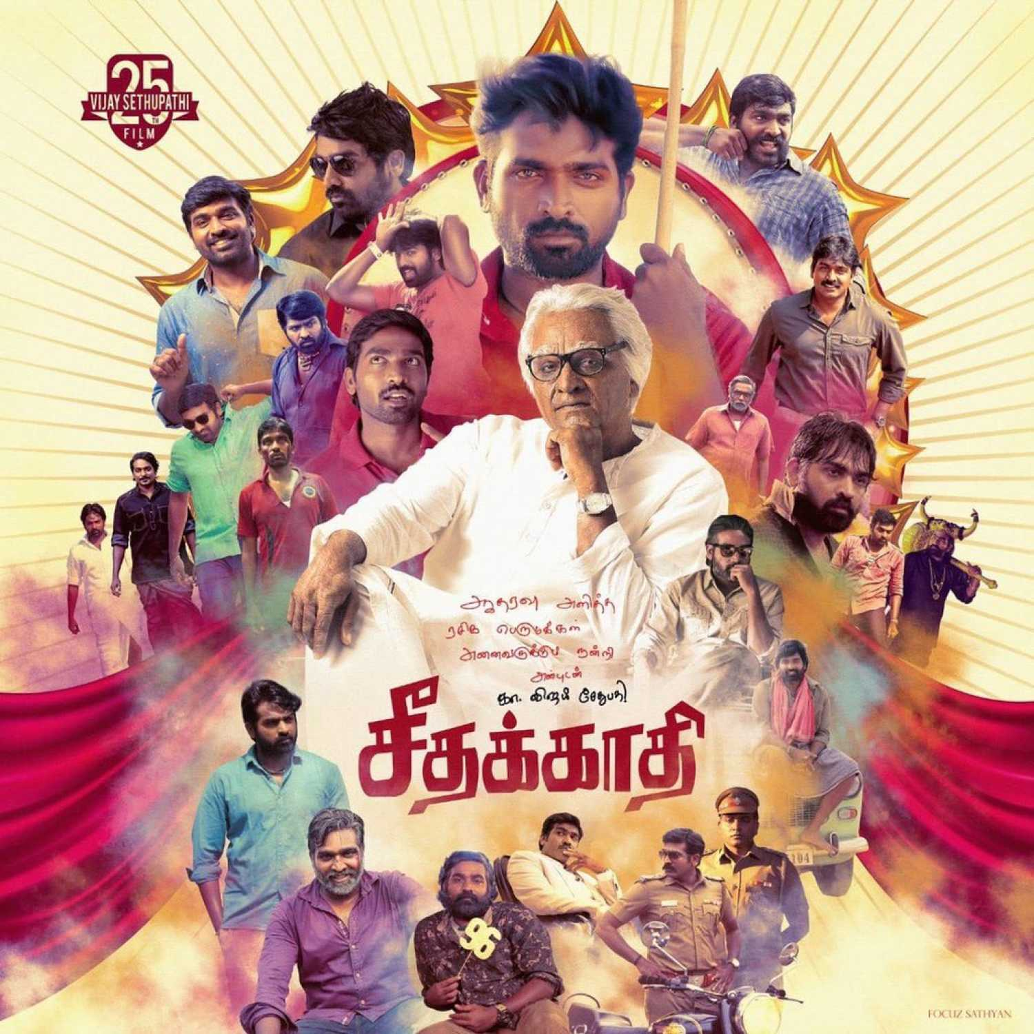 Seethakaathi (2020) 720p HEVC HDRip Hindi Dubbed Full South Movie x265 AAC [650MB]