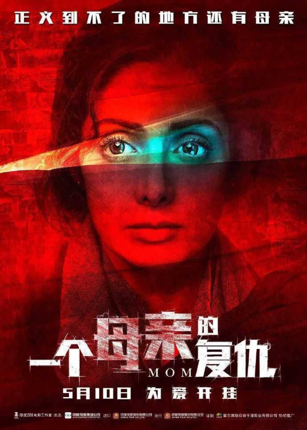 Image result for mom movie china