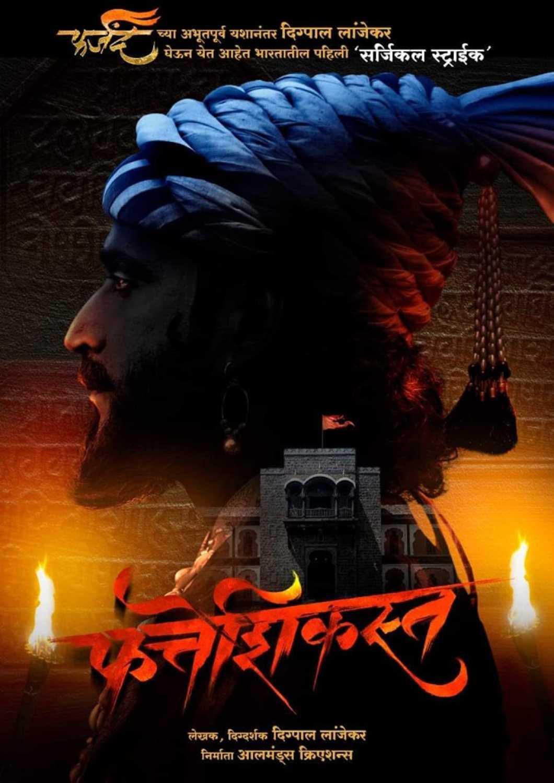 Fatteshikast (2019) Marathi Full Movie HDRip 480p [414MB]   720p [1.1GB]