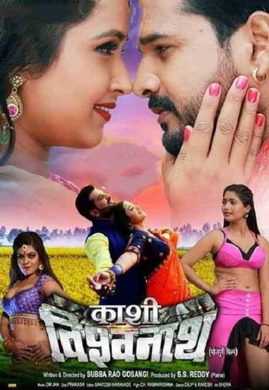 Kashi Vishwanath (2019) - Review, Star Cast, News, Photos