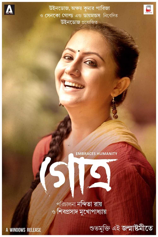 Gotro (2019) Bengali – HoiChoi -WebDL – 1080p – 720p – 480p