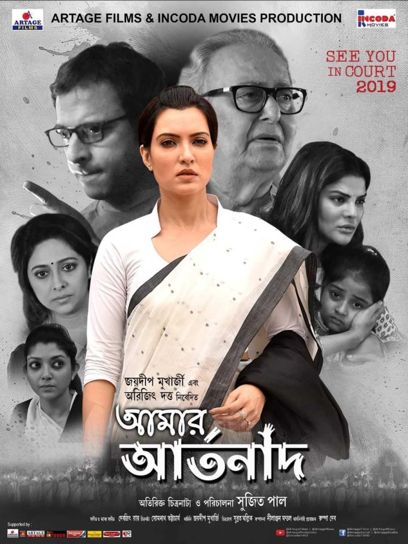 Amar Artanad (2020) Bengali 720p WEB-DL x265 AAC 850MB