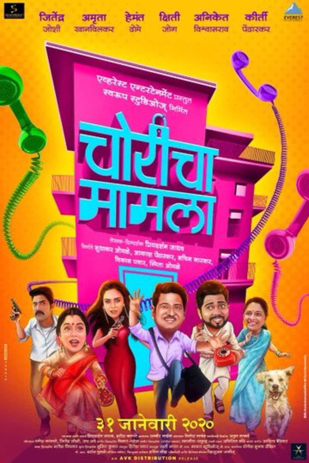 Choricha Mamla Download 【2020】Marathi (मराठी) Predvd×264