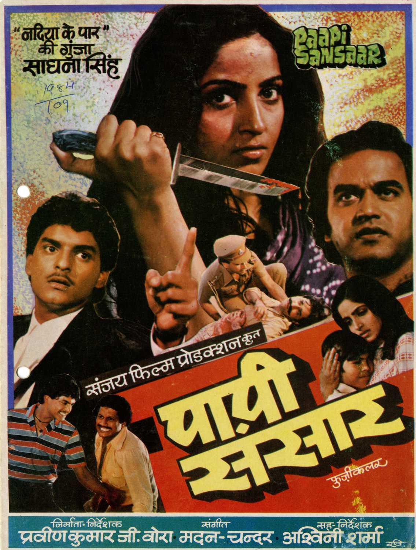 Papi Sansar (1984) - Review, Star Cast, News, Photos | Cinestaan
