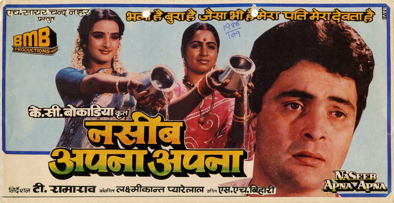 Naseeb Apna Apna 1986 Review Star Cast News Photos Cinestaan
