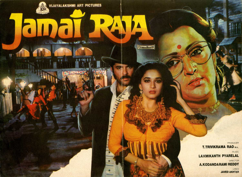 Jamai Raja (1990) - Review, Star Cast, News, Photos | Cinestaan