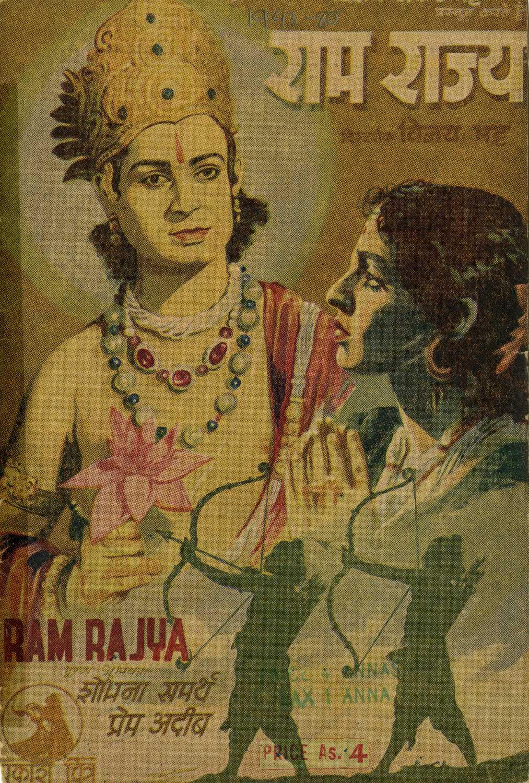 Ram Rajya (1943) - Review, Star Cast, News, Photos | Cinestaan