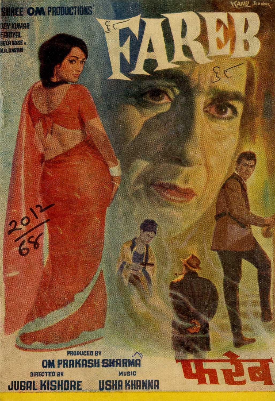 Fareb (1968) - Review, Star Cast, News, Photos | Cinestaan