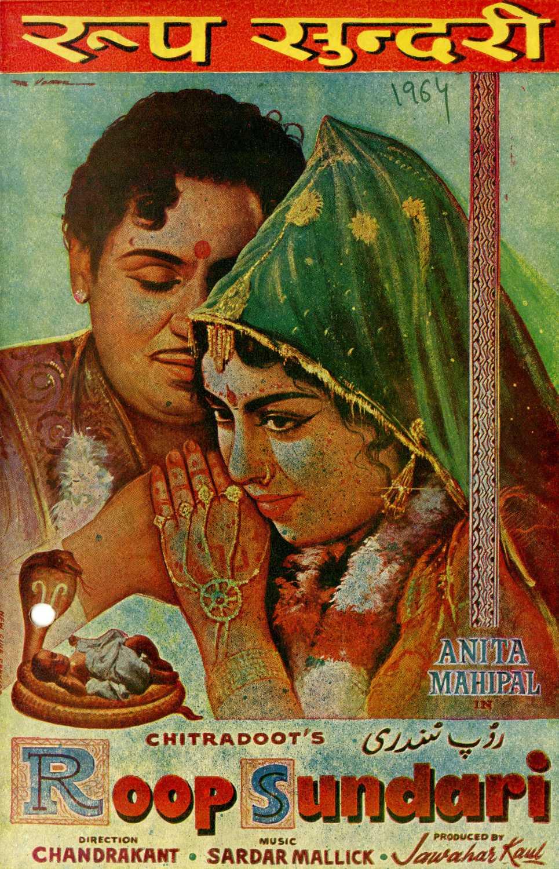 Roop Sundari (1949) - Review, Star Cast, News, Photos