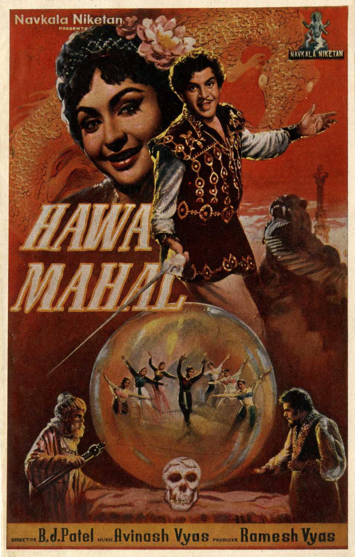 Hawa Mahal (1962)