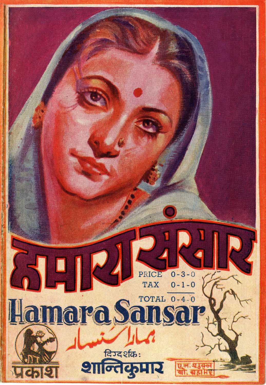 Hamara Sansar (1945) - Review, Star Cast, News, Photos