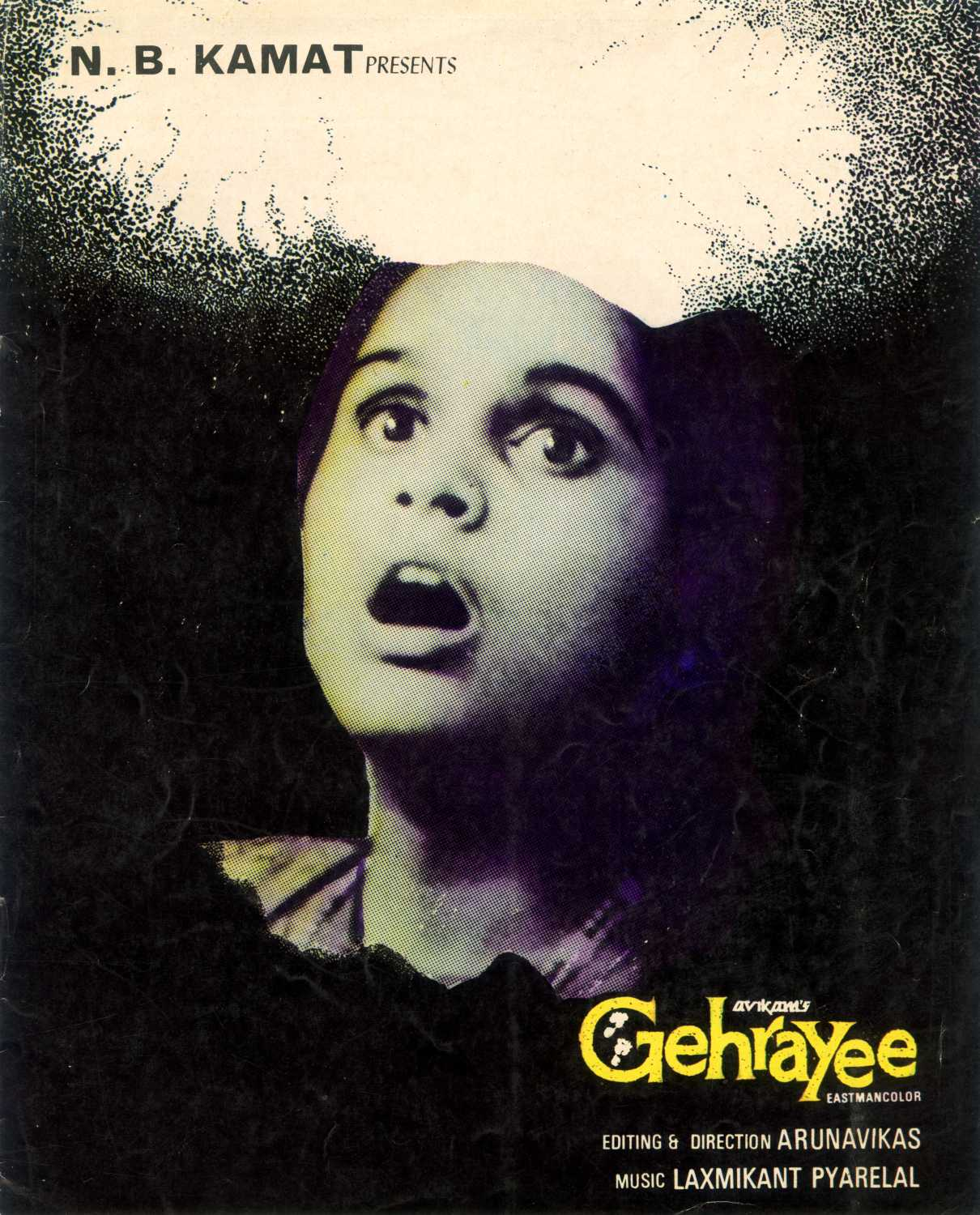 gehrayee 1980 movie