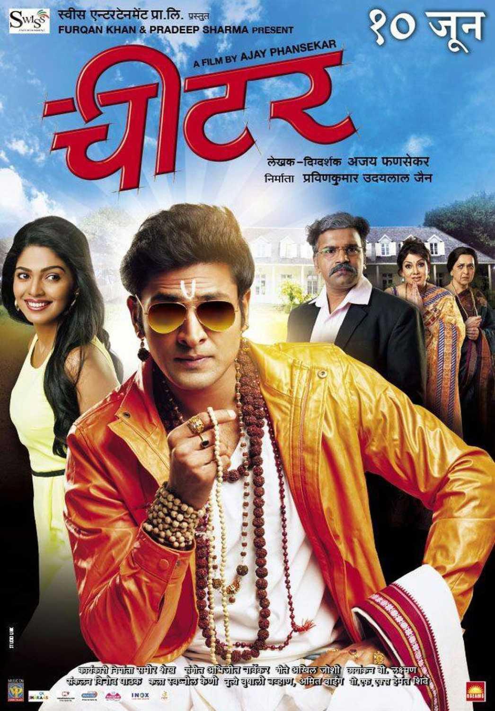 Cheater 2016 Marathi Movie 1080p 720p WEB-DL x264