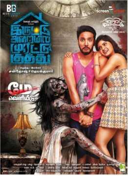 Iruttu Araiyil Murattu Kuthu 2018 Photo Gallery Posters Movie