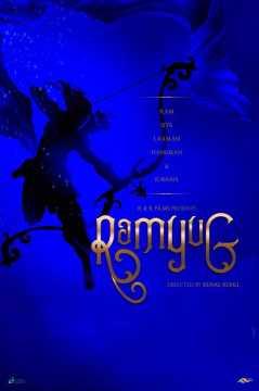 Ramyug (Working Title)