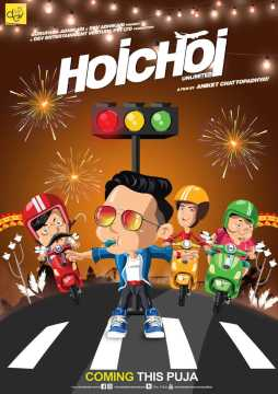 Hoichoi Unlimited - | Hoichoi Unlimited total box office collection