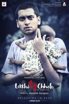 Lokkhi Chhele