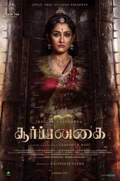 Soorpanagai (Tamil) / Nene Naa (Telgu)