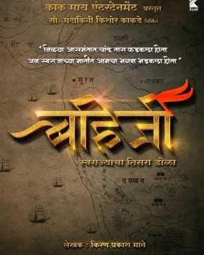 Bahirji