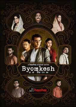 Byomkesh (Season 6)