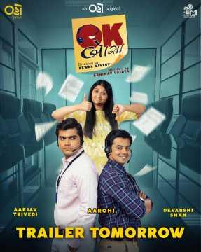 Ok Boss (Season 1)