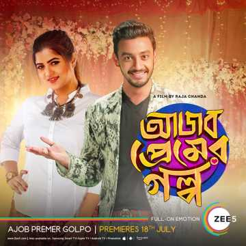 Ajob Premer Golpo