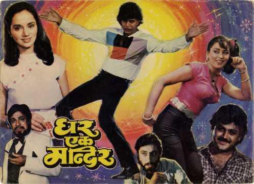 hindi film ghar ek mandir full movie download
