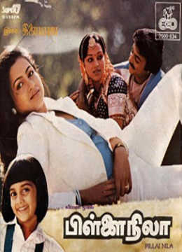 List Of Indian Movies Database Of Released Indian Films