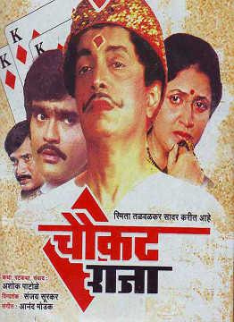 chaukat raja 1991 review star cast news photos