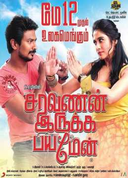 saravanan irukka bayamaen (2017) full movie