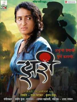 khairlanjichya mathyawar full movie